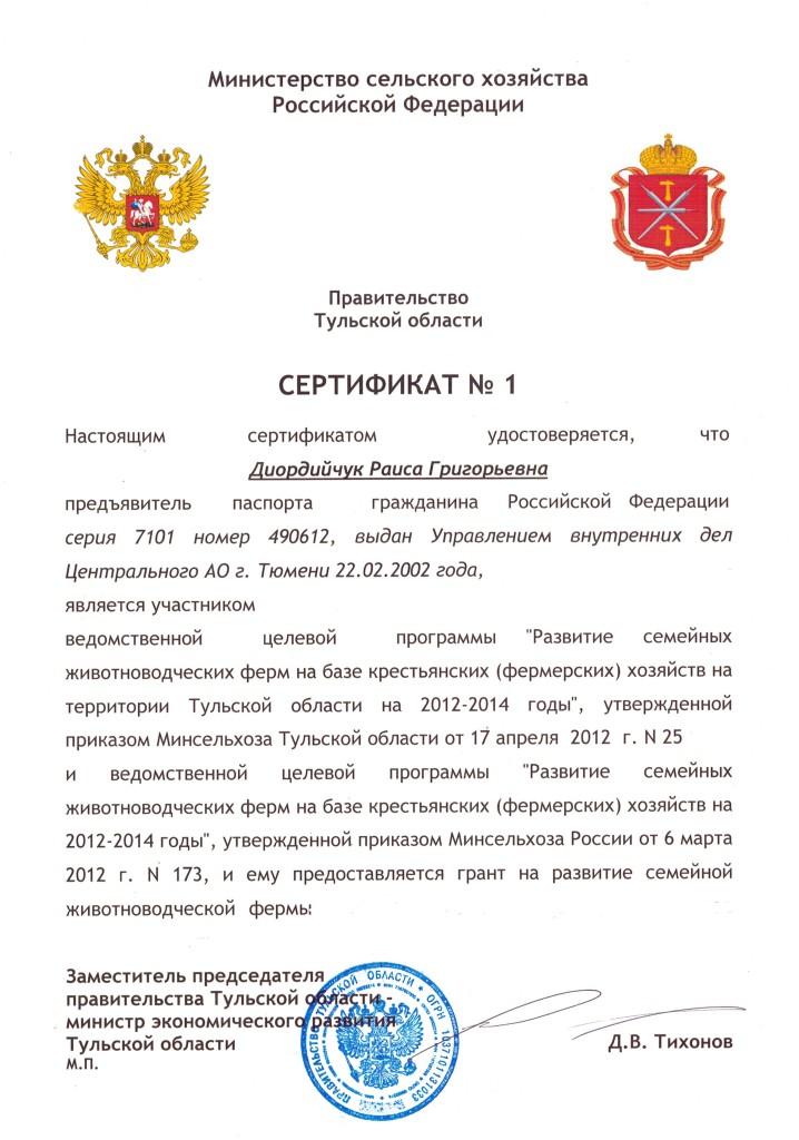 Сертификат на грант